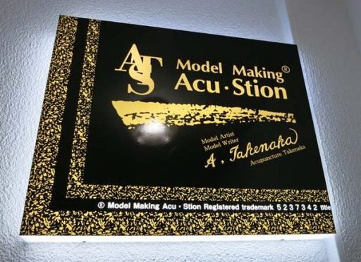 NEW!! ® Model Making Acu・Stion  初版配信です。