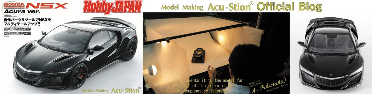 ® Model Making Acu・Stion Official Blog