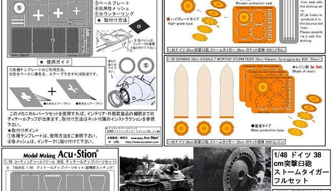 1/48 ドイツ 38cm突撃臼砲 ストームタイガー トランスキット