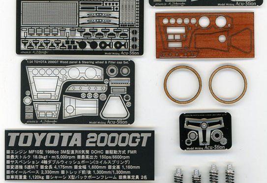 速報!! 1/24 TOYOTA 2000GT トランスキットセット