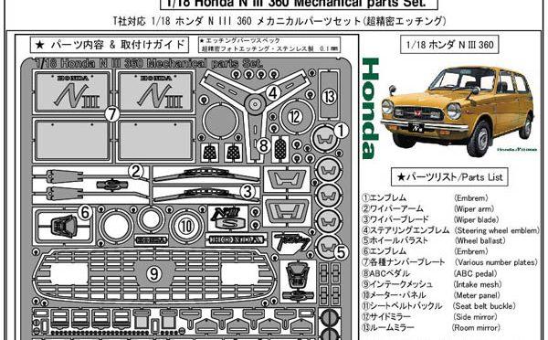 新製品情報!! 1/18 ホンダ N III 360 No.2