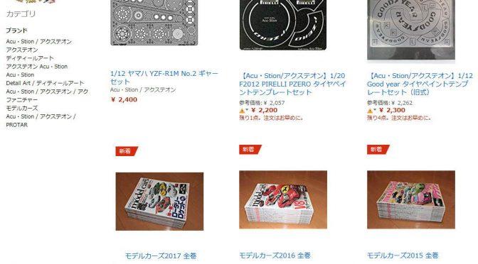 © Model Tool Eyes のストアからのお知らせ!!