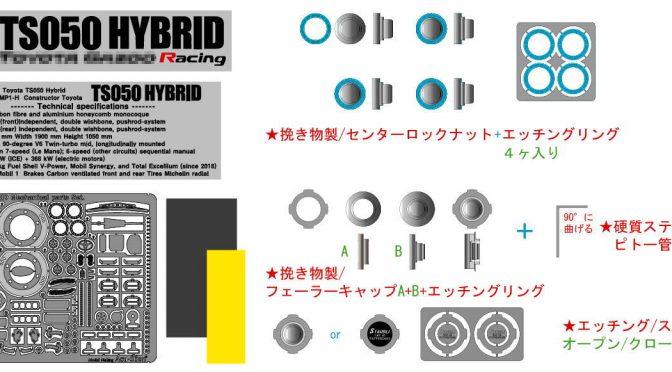 新製品ご予約!! 1/24 TS050 HYBRID フルセット& 単品売りを開始致しました。No.2