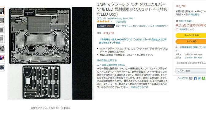 Amazon's Choice No.2