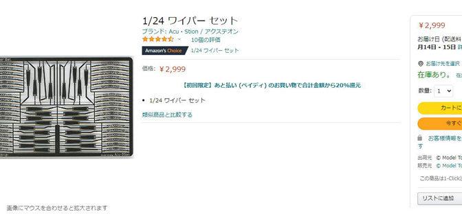 Amazon's Choice No.3