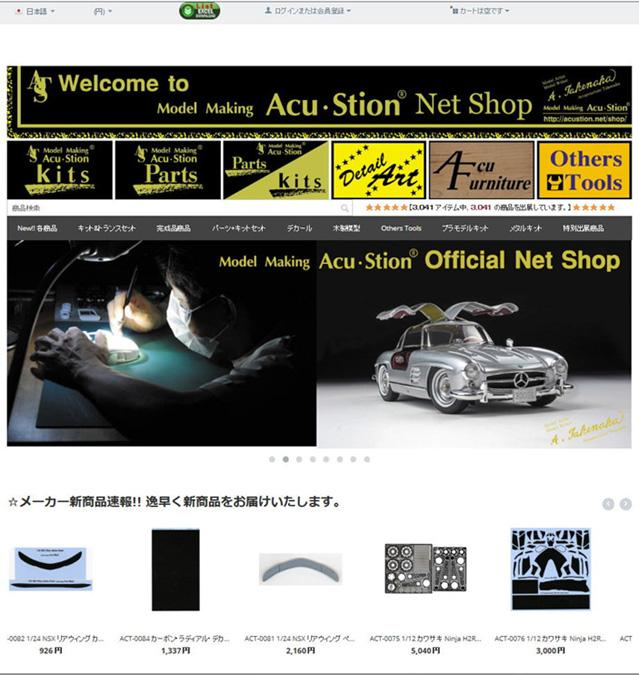 http://acustion.com/movabletype-ja/model_making_acustion_official_blog/%40httpacustion.netshopsl%3Dja%26currency%3DJPY.jpg