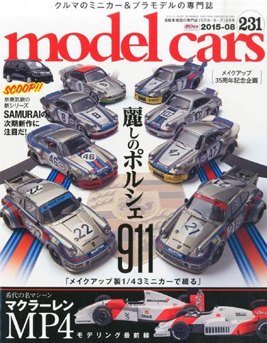 231 model cars