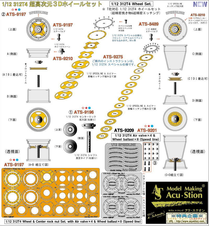 http://acustion.com/movabletype-ja/model_making_acustion_official_blog/image.312T4%20Wheel%20Special.jpg